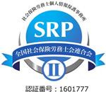 全国社会保険労務士会連合会 SRP�U 認証番号:1601777